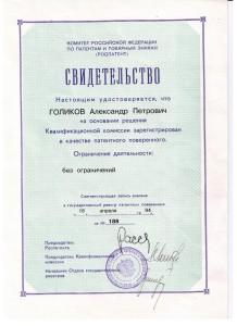 свид. 188 о рег.ПП РФ