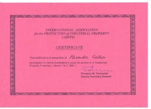 сертификат междунар. (AIPPI)