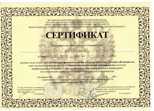 сертификат оценщика