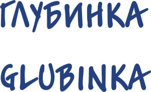 ГЛУБИНКА_