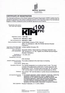 МР Сертификат КТМ 100 РУС- 1-й лист