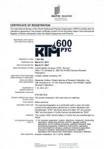Сертификат МР КТМ 600 РУС - 05.10 (3)