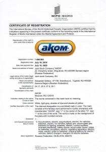 Сертификат о МР ТЗ АКОМ (5)